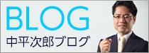 中平次郎ブログ